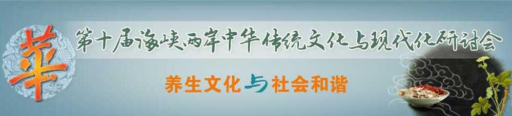 第十届海峡两岸中华传统文化与现代化研讨会