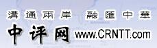 中国评论新闻网