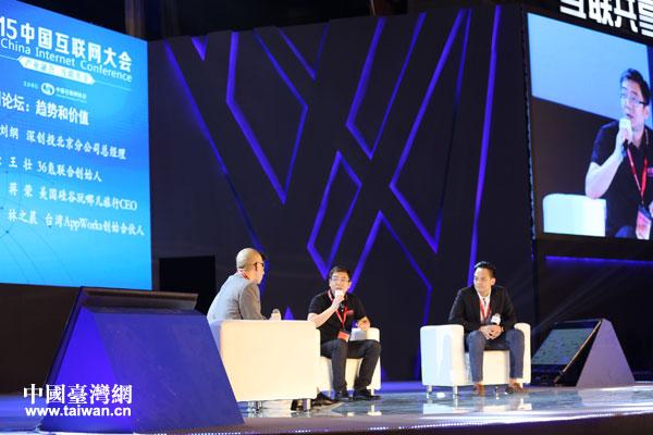 2015互联网大会闭幕论坛 台湾创客谈创业者困惑