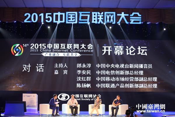 """打造两岸""""+""""平台 2015中国互联网大会举行"""