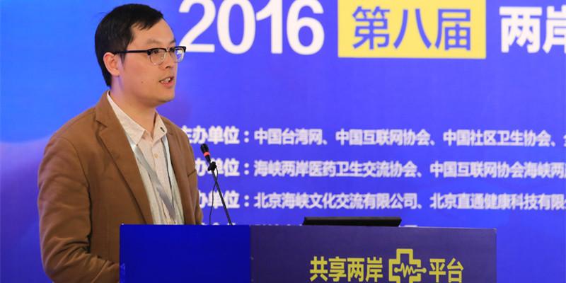 王雪峰:利用互联网+工具 构建智慧老年健康服务平台