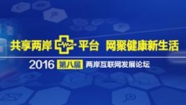 同构健康新生活——贺第八届两岸互联网发展论坛开幕