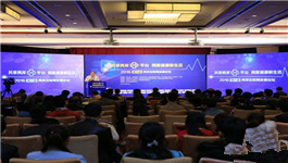 2016两岸互联网发展论坛在京开幕 网聚健康新生活