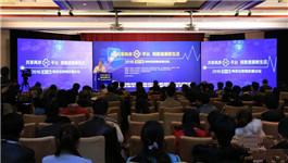 2016两岸互联网发展论坛开幕 网聚健康新生活