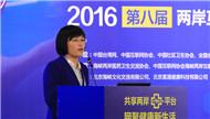 苗艳青:构建绿色卫生服务体系 推动建设健康中国