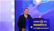 陈润生:实现精准医学机会与挑战并存