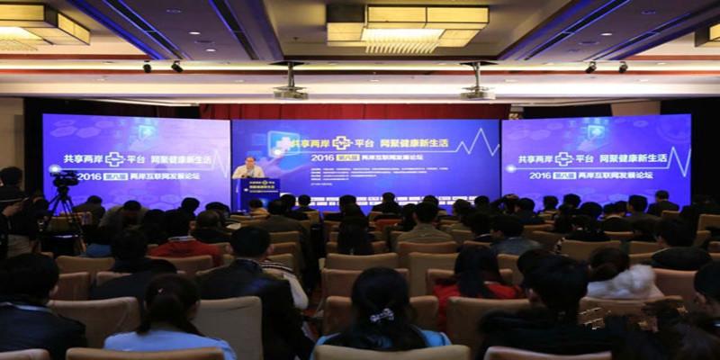 第八届两岸互联网发展论坛在京开幕 台湾主办方代表致词