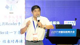 刘德明:用互联网结合医疗服务守护民众健康