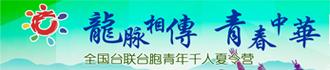 全国台联台胞青年千人夏令营.jpg