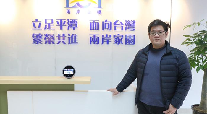 """台湾青年孟宪霆和他的""""两岸金桥"""""""
