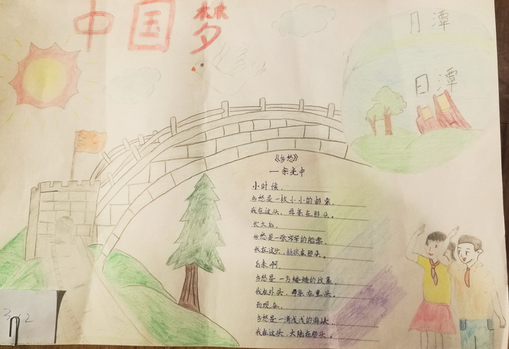 李梓菡《中国梦》-10岁-山东.jpg