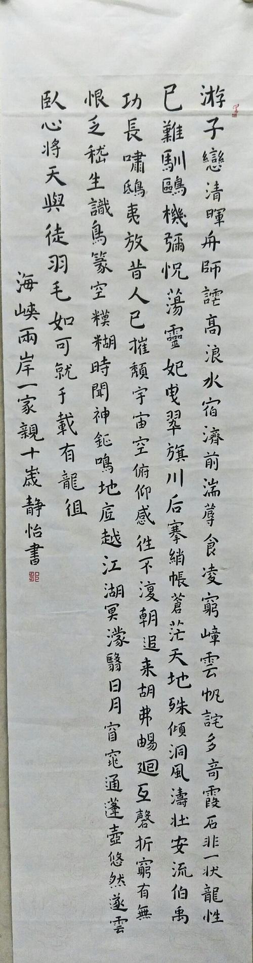邹静怡-少儿组-广东.jpg