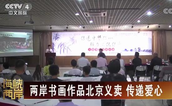 CCTV海峡两岸:两岸书画作品北京义卖 传递爱心
