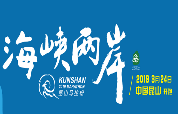 2019昆马3月24日鸣枪开跑 万人报名 400余名台湾跑者参加