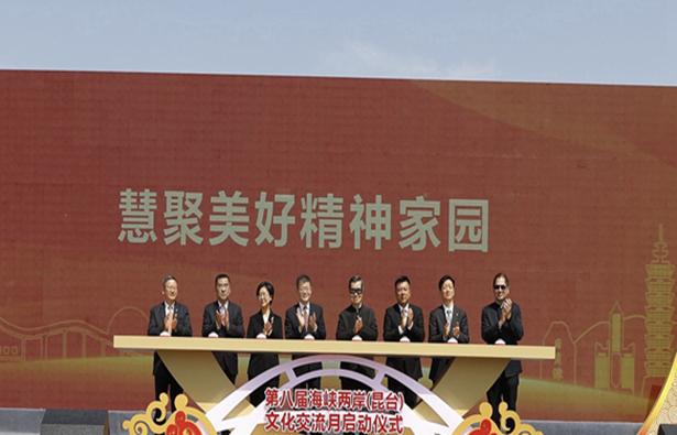 四大品牌26项活动 第八届海峡两岸(昆台)文化交流月正式启动