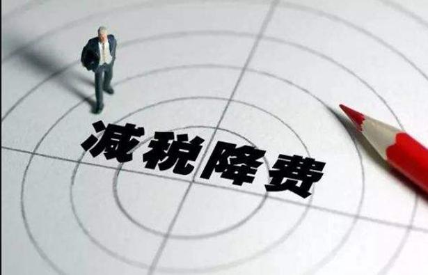 减税降费_副本.png