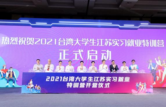 2021台湾大学生江苏实习就业特训营开营:感受大陆职场 搭建沟通桥梁