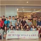 百名台湾大学生抵达江苏昆山开启暑期实习