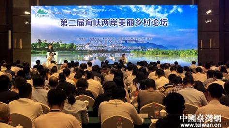 第二届海峡两岸美丽乡村论坛在安吉开幕