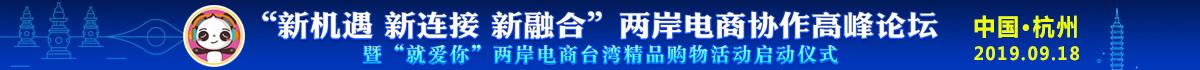 两岸电商协作高峰论坛banner1.jpg