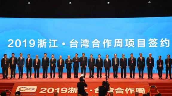 2019浙台周开幕 将签约台资项目45.8亿美元