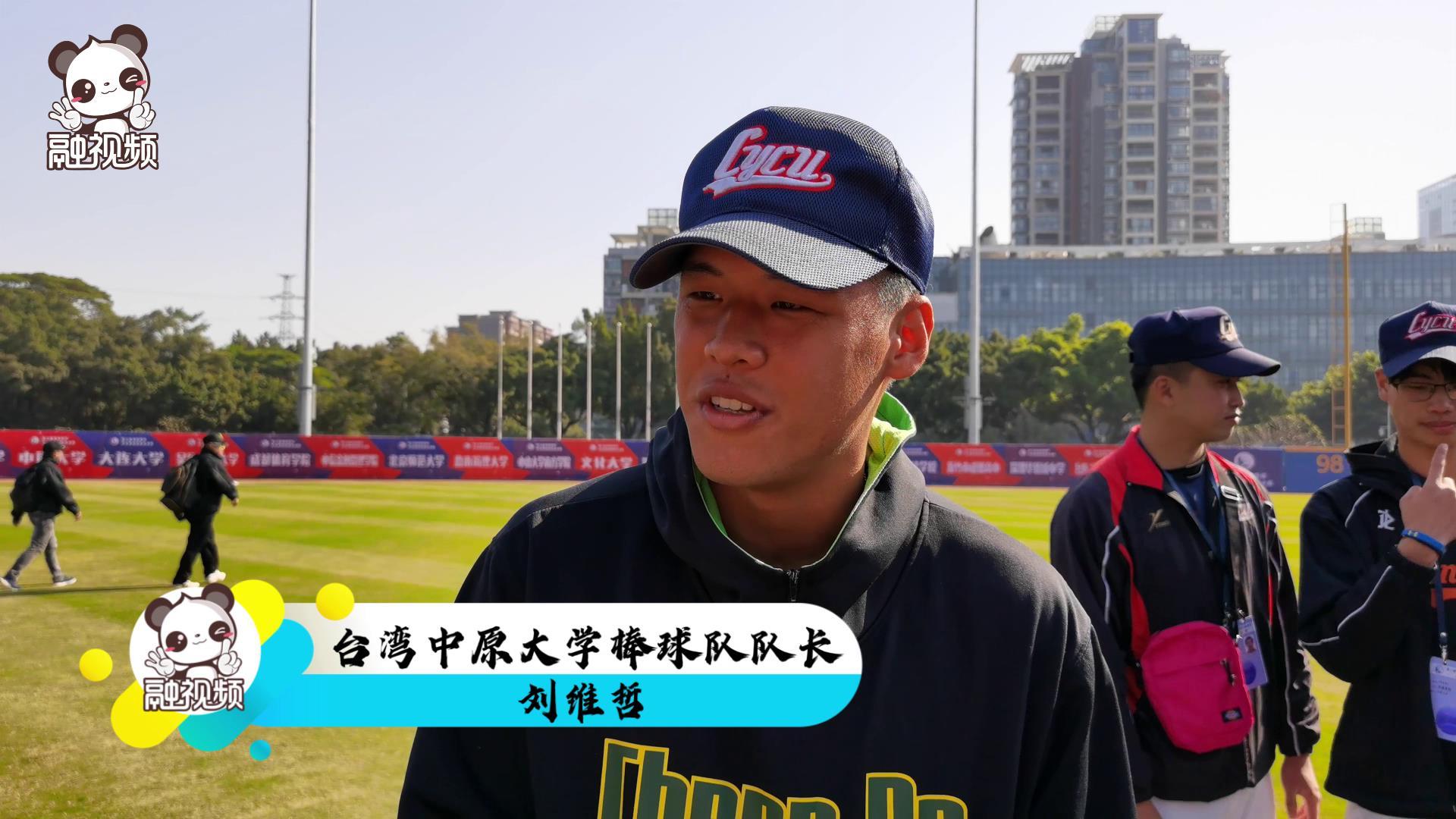 台湾中原大学赛事目标:勇争前二图片