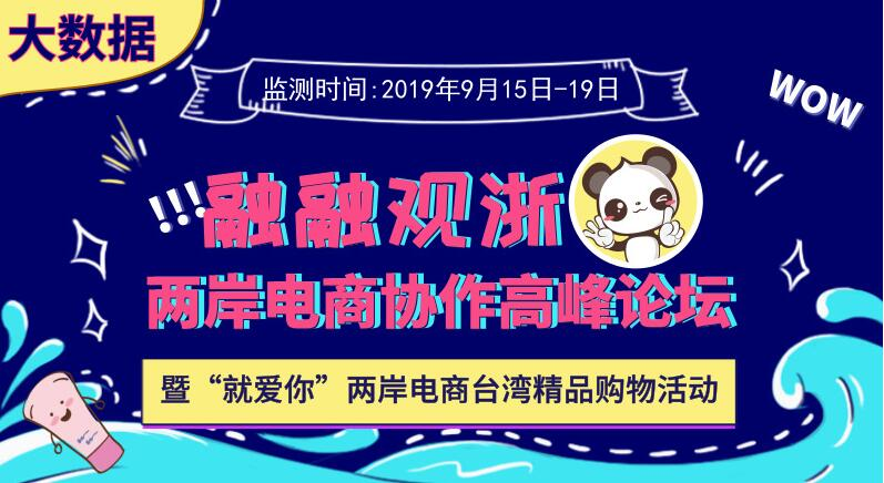 """大数据——两岸电商协作高峰论坛暨""""就爱你""""两岸电商台湾精品购物活动"""