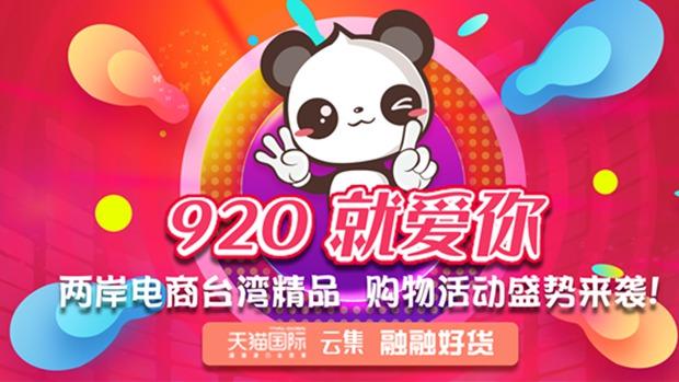 """""""920就爱你""""两岸电商台湾精品购物活动盛势来袭!"""