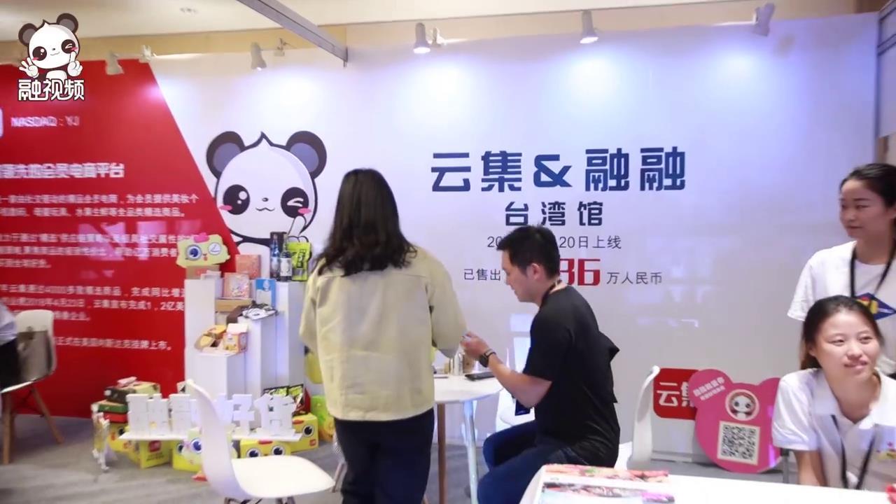 融融&云集台湾馆引台商关注入驻图片