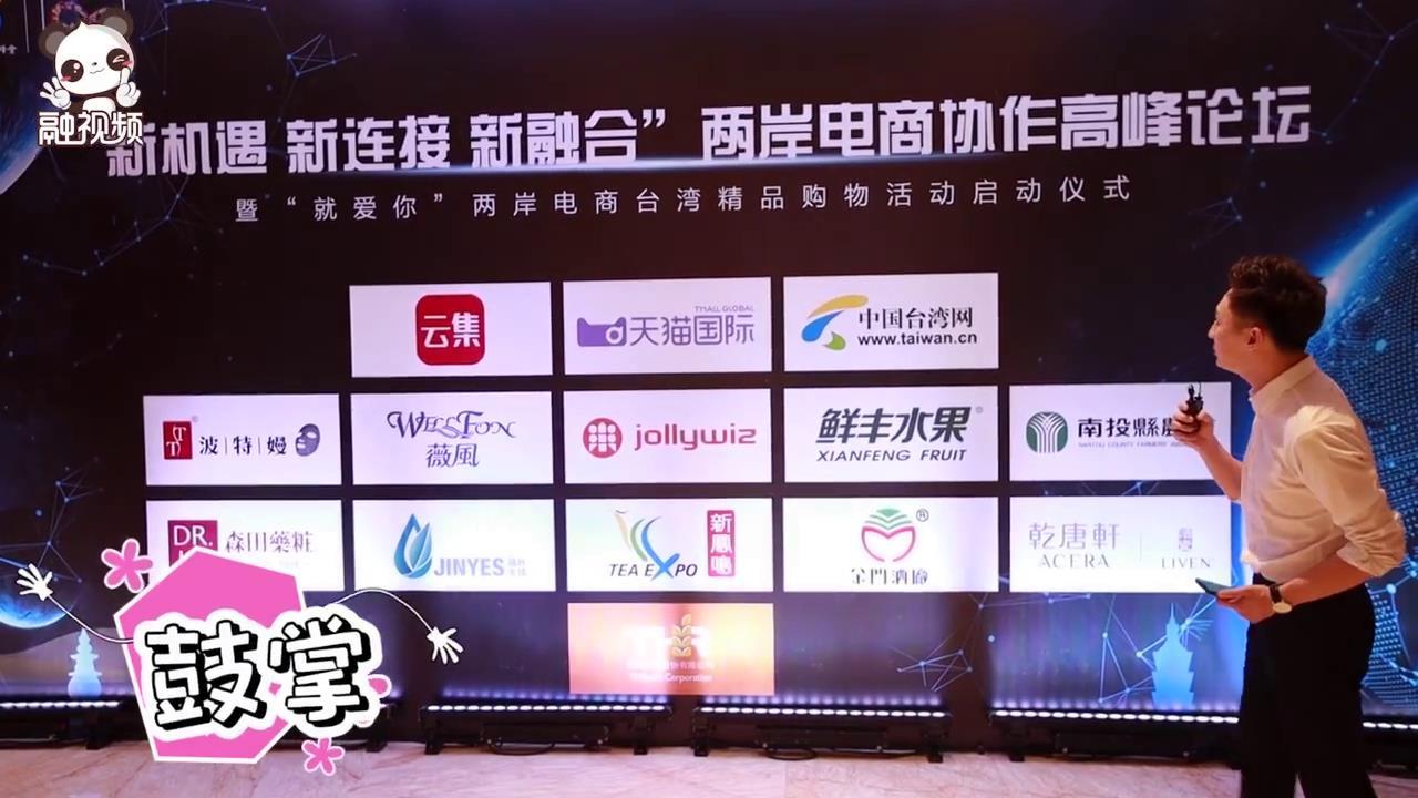 台湾商品希冀搭上两岸电商平台销售快车道图片
