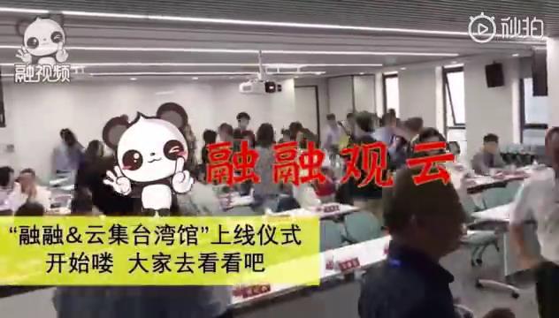 """""""融融&云集""""台湾馆上线仪式图片"""