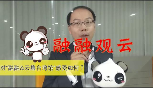 """""""融融&云集台湾馆""""好在哪里?图片"""