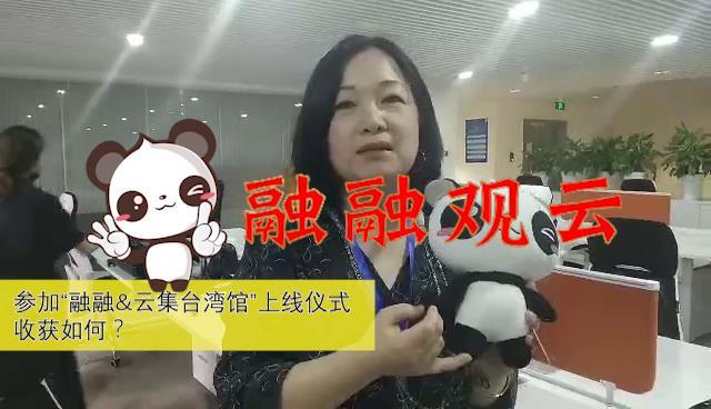 """参加""""融融&云集台湾馆""""上线仪式最大的收获是什么?图片"""