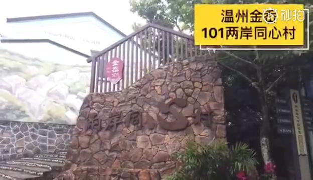 台青西进温州小渔村图片