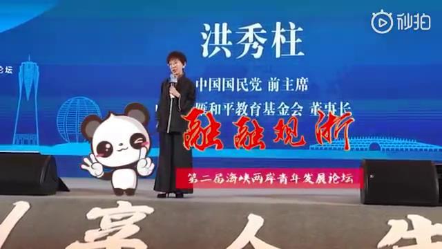 洪秀柱再次点赞汪小菲台湾创业有成图片