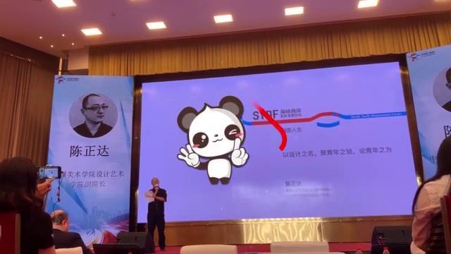 中国美术学院艺术学院副院长陈正达在第二届海峡两岸青年发展论坛上演讲图片