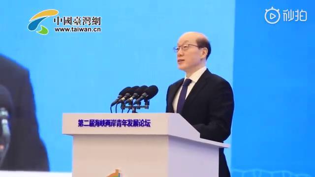 中共中央台办、国务院台办主任刘结一出席第二届海峡两岸青年发展论坛开幕会并致辞图片