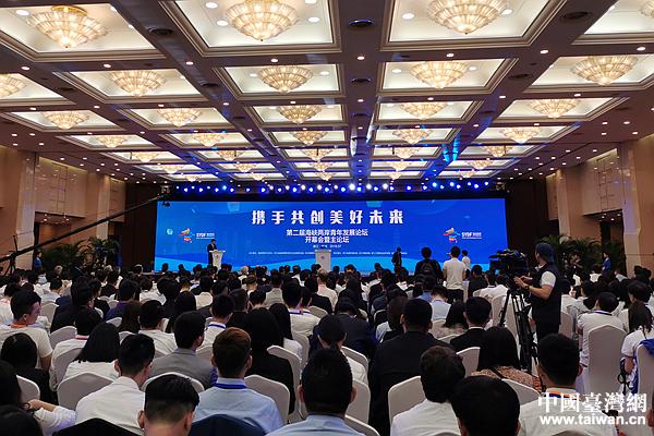 第二届海峡两岸青年发展论坛在杭州举行