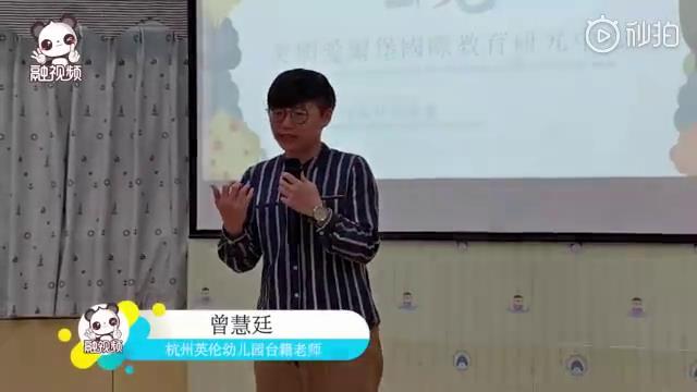 台籍教师曾慧廷:希望台湾青年多出来看看图片