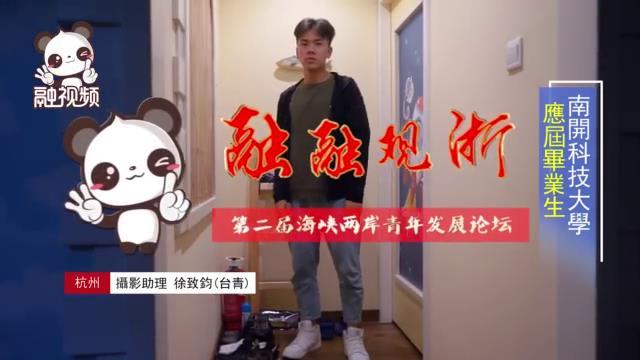 台青徐致钧:期待能在杭州找到属于自己的一片新天地图片
