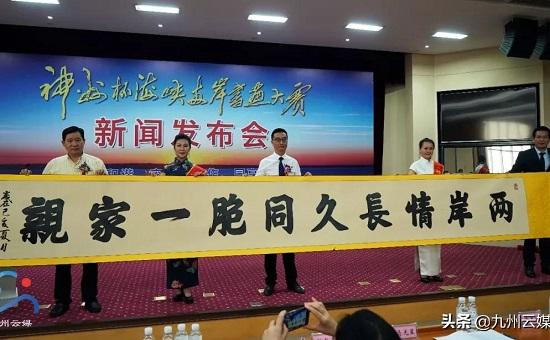 """首届""""神州杯""""海峡两岸书画大赛新闻发布会在京隆重召开"""