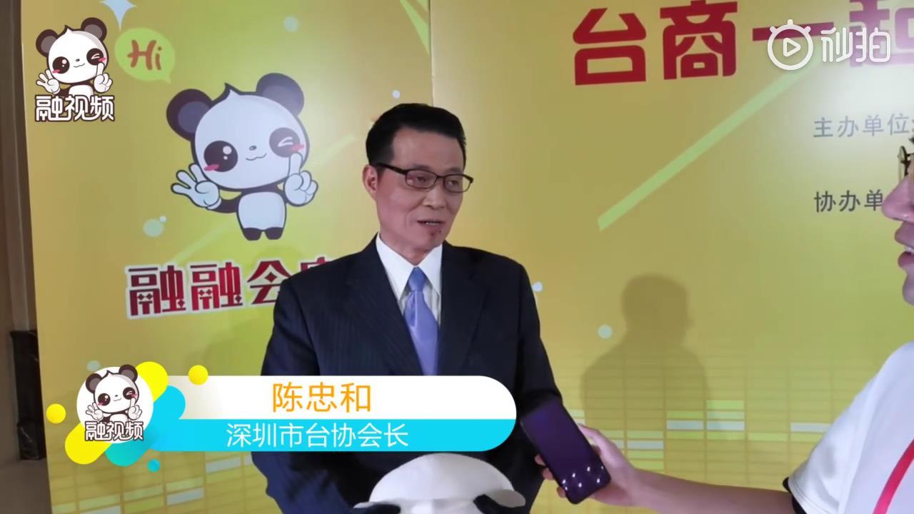深圳市台协会长陈忠和:希望两岸融洽融合 深度交流图片