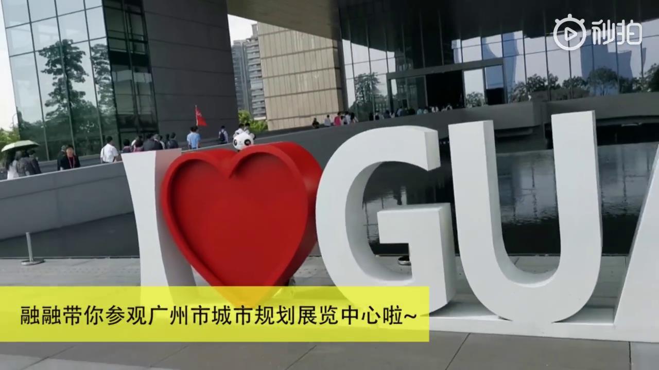 融融在广州城市规划展览中心图片