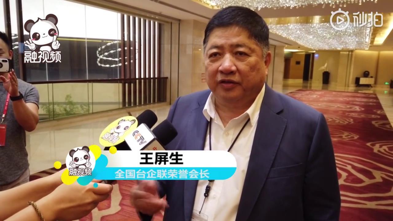 融融访台商:台湾决不能缺席粤港澳大湾区图片