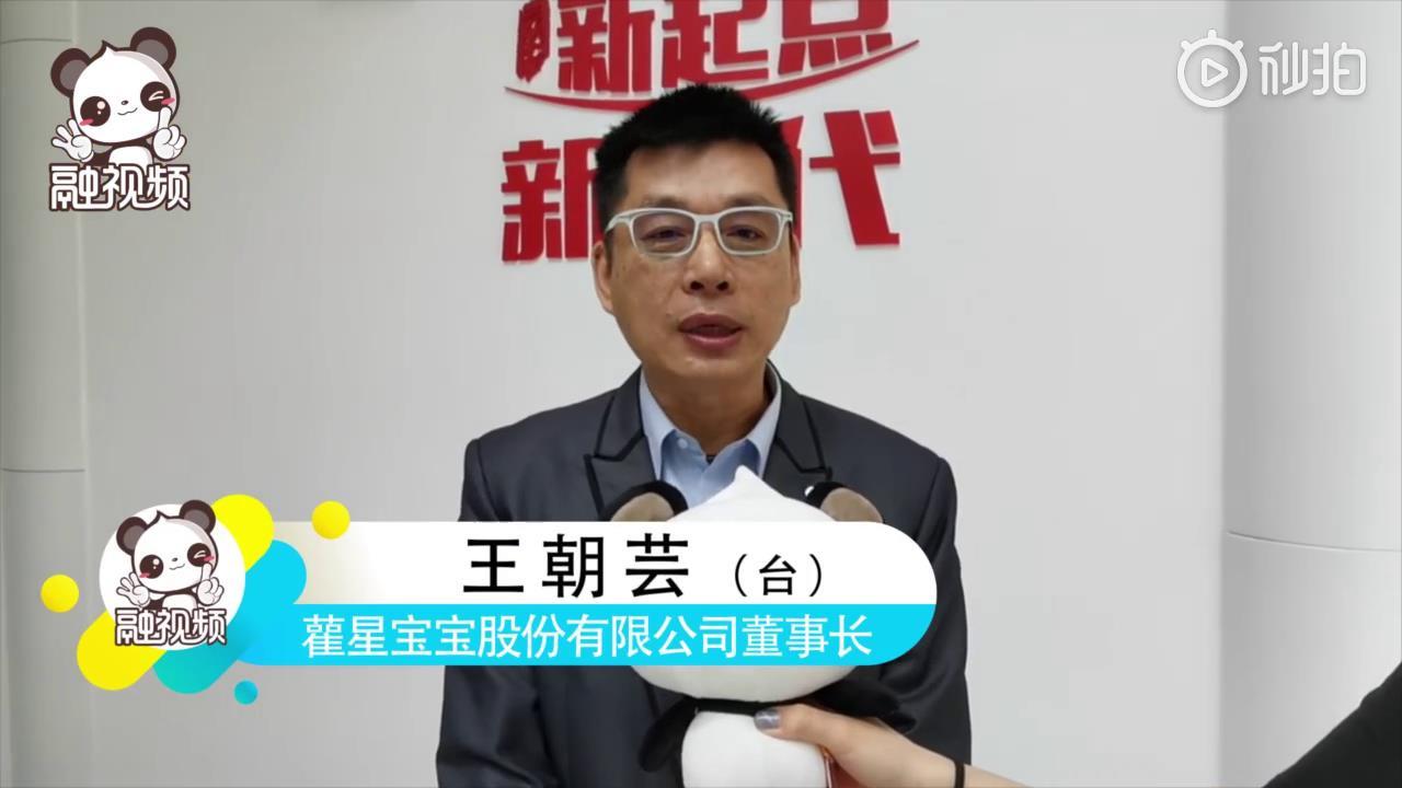 台商王朝芸:粤港澳大湾区发展令人惊讶图片