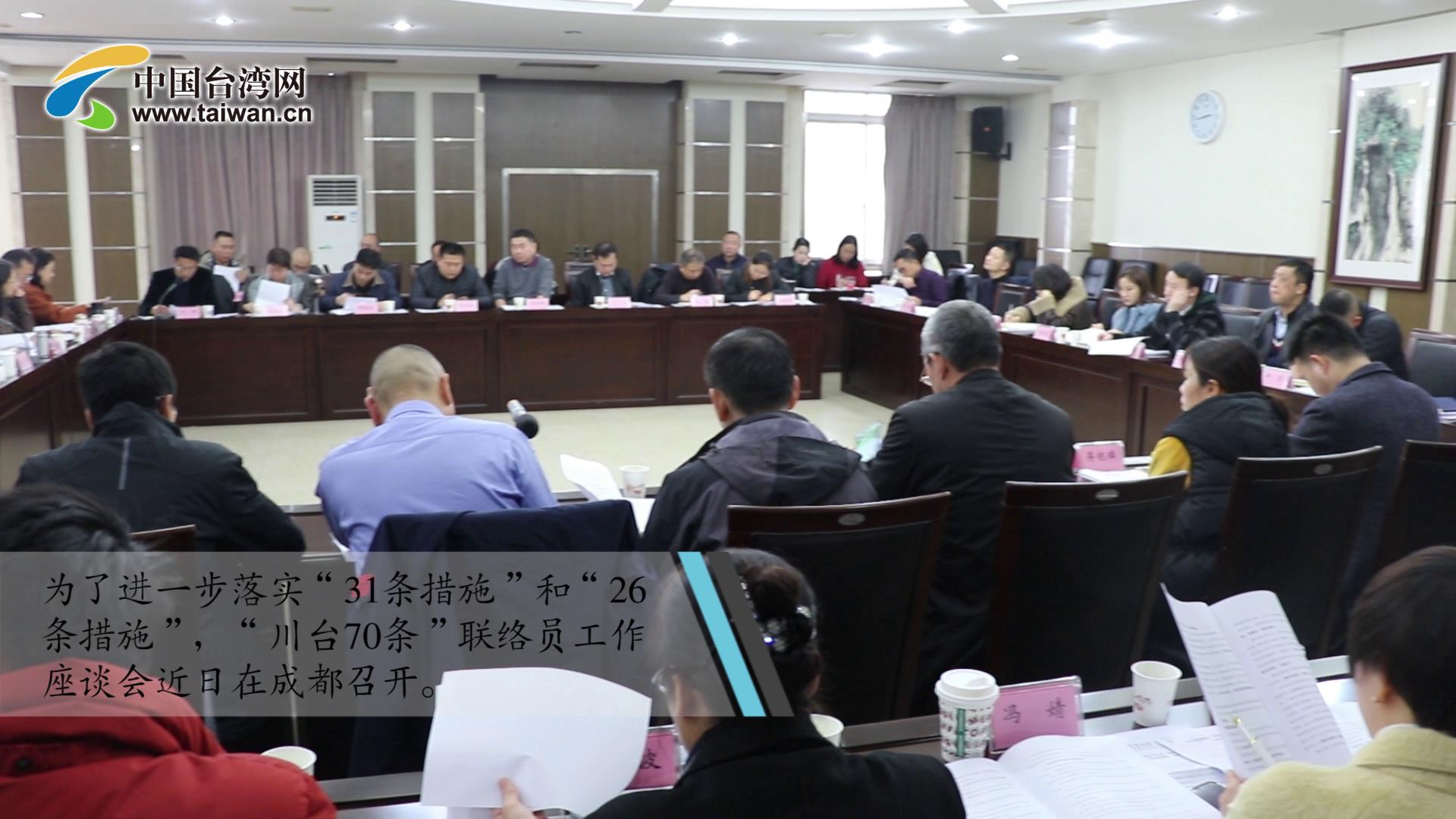 """四川省建立联络员机制, """"川台70条""""有效落地执行图片"""
