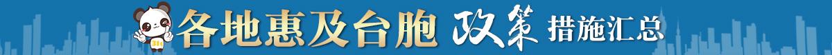 各地惠及台胞政策banner1.jpg