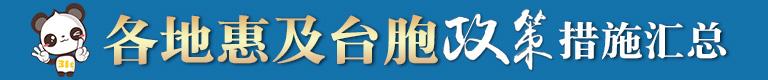 各地惠及台胞政策banner2.jpg