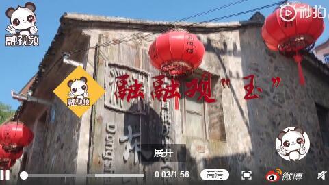 融融来到浙江玉环的东沙渔村