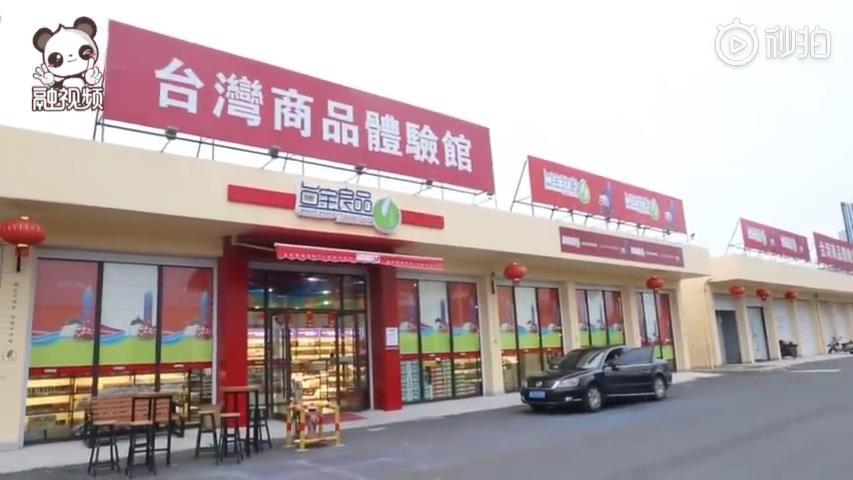 融融带你来探店,看看都有什么好玩的台湾产品图片